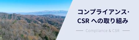 コンプライアンス・CSRの取り組み